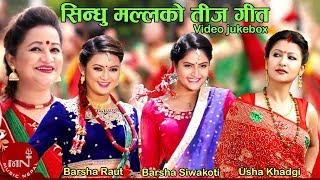 Sindhu Malla Teej Songs - Barsha Shiwakoti, Barsha Raut & Usha Khadgi