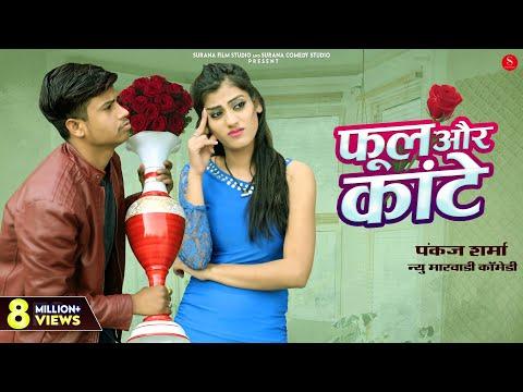 Phool Aur Kaante - Rajasthani Comedy | फूल और कांटे | Pankaj Sharma New Comedy |Surana Comedy Studio
