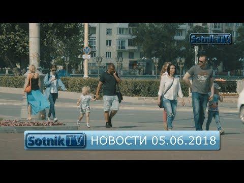 ИНФОРМАЦИОННЫЙ ВЫПУСК 05.06.2018