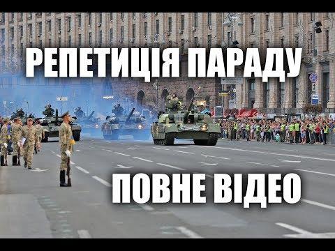 Репетиція параду до Дня Незалежності України 18.08.18. Трансляція. Повне відео
