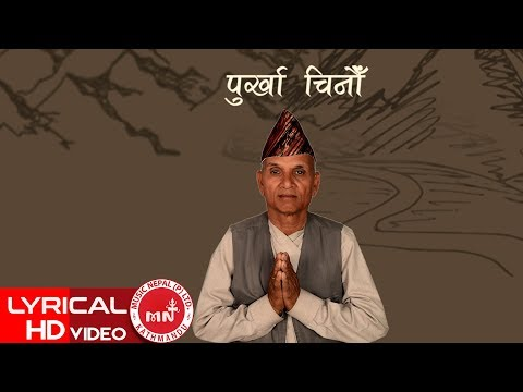 (Purkha Chinau Lyrical Video || New National Song 2074/2017 ...10 min.)
