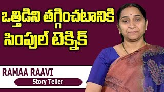 How To Get Rid of Stress and Anxiety || Ramaa Raavi || SumanTV Life