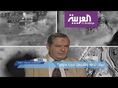 العرب اليوم - شاهد: لماذا تخاف واشنطن من ضرب سورية