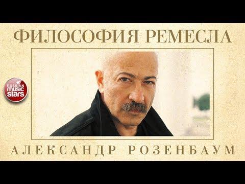 АЛЕКСАНДР РОЗЕНБАУМ — ФИЛОСОФИЯ РЕМЕСЛА
