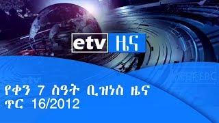 የቀን 7 ስዓት ቢዝነስ ዜና…ጥር 16/2012 ዓ.ም|etv