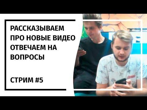 Стрим от команды канала Илон Маск - DomaVideo.Ru