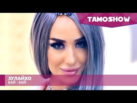 Зулайхо - Бай бай (Клипхои Точики 2017)