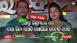 Video Comedian Daya & Jina Comedy - Jatra Indramahal - Jatra Comedy - Jatra Funny Dialogues - CineCritics MP3, 3GP, MP4, WEBM, AVI, FLV September 2018