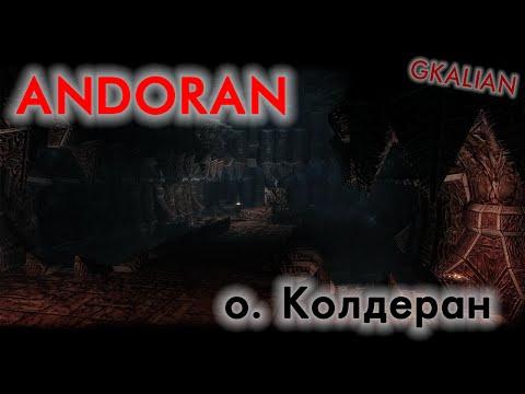 Andoran - Daedric Update | GKalian