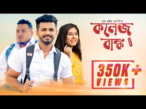College Bunk (Escaped Guys) By SH Wasi || Farhan, Siam Nasir, Maha & Others || Bangla New Natok 2019