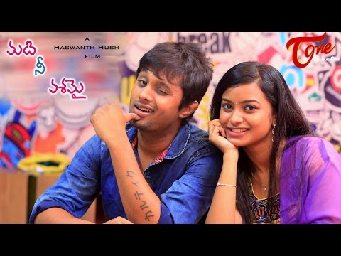 Madhi Ne Vasamai | New Telugu Short Film 2016 | Directed by Haswanth Modem