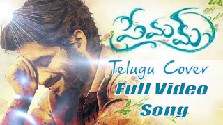 Premam TELUGU Song Malare Ninne by Ravindra
