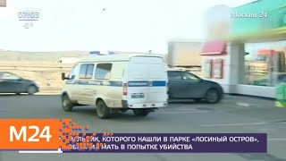 Мальчик, которого нашли в парке «Лосиный остров», обвинил мать в попытке убийства — Москва 24