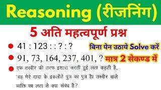 Reasoning Short tricks in hindi for - RPF, SSC-GD, VDO, UP POLICE, SSC CGL, CHSL, MTS & all exams