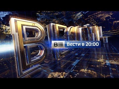 Вести в 20:00. Последние новости от 17.01.17 (видео)