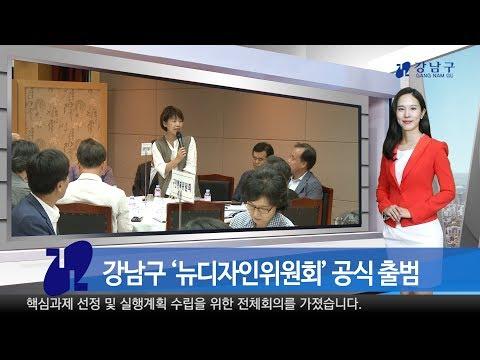 2018년 8월 다섯째 주 강남구 종합뉴스