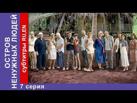 Остров Ненужных Людей / Island of the Unwanted. 7 с. Сериал. StarMedia. Приключенческая Драма