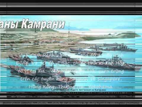 Quân cảng Cam Ranh qua những hình ảnh của cựu chiến binh Nga   Camranh.ru