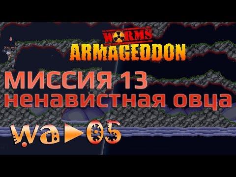 ►Worms Armageddon #05 - Самая бесящая миссия [Ретро Респект]