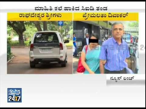 Raghaveshwara bharathi appears before CID | sexual assault case