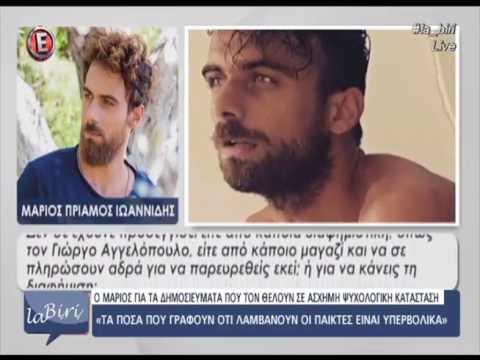 Video - Μάριος Ιωαννίδης: Όσα λέει για την ψυχολογική του κατάσταση, την Κατερίνα Καινούργιου αλλά και για τα λεφτά που παίρνουν για εμφανίσεις οι πρώην συμπαίκτες του! (Video)