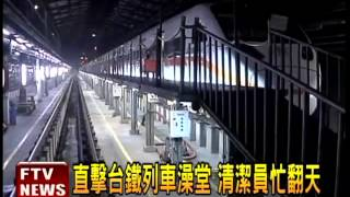 洗香香上路 直擊台鐵列車澡堂_民視新聞