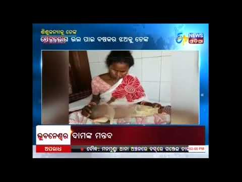Video One yr old girl branded with hot iron rod in Barbil - Etv News Odia download in MP3, 3GP, MP4, WEBM, AVI, FLV January 2017