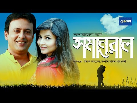 Download somantoral সমান্তরাল riaz jenny glo hd file 3gp hd mp4 download videos