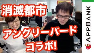 【消滅都市】ゲームファイターがアングリーバードコラボ挑戦!