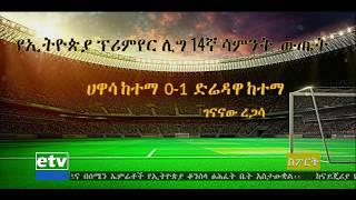 #EBC ኢቲቪ ምሽት 2 ሰዓት ስፖርት ዜና …ጥር 26/2011 ዓ.ም