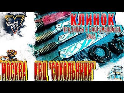 🗡️ Клинок 2018 🔪   МОСКВА    КВЦ \