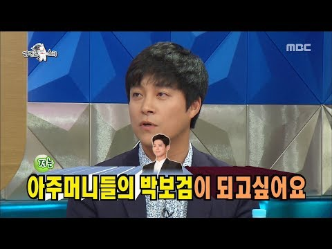 Jokes - [RADIO STAR] 라디오스타 - Park Bo Gum of Choi Dae Chul, and aunts want to.20170524