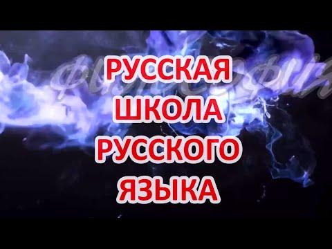 РУССКАЯ ШКОЛА РУССКОГО ЯЗЫКА (Виталий Сундаков)