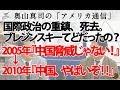 国際政治の重鎮死去。「日本は保護国」と言い切ったブレジンスキーは誠実だった?|奥山真司の地政学「アメリカ通信」