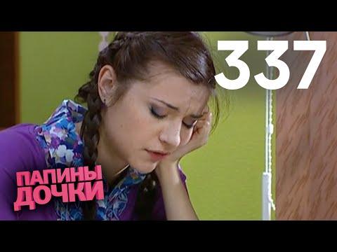 Папины дочки | Сезон 17 | Серия 337