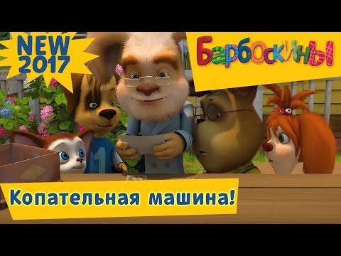 Барбоскины - 178 серия ⭐️ Копательная машина ⭐️ Новая серия ⭐️ (видео)