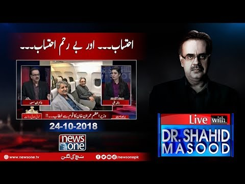 Live with Dr.Shahid Masood | 24-October-2018 | PM Imran Khan | Fake Account | Pakistan Quarters