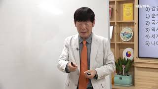 대한사랑 목요라이브 |  『갑골음으로 잡는 식민사학. 동북공정』
