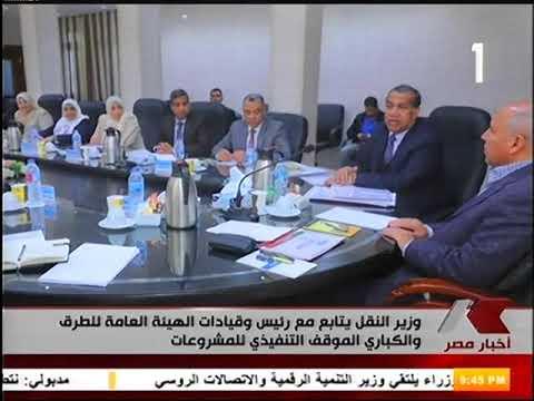 وزير النقل..يجتمع مع رئيس وقيادات الهيئة العامة للطرق والكباري لمتابعة المشروعات التي يتم تنفيذها