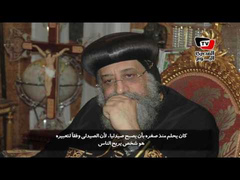 «تواضراس الثاني»: أول بابا يلتقي بالعاهل السعودي.. ولم يكن يرغب في المنصب