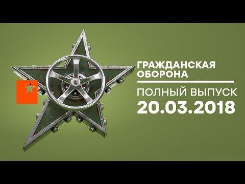 Гражданская оборона - выпуск от 20.03.2018 - DomaVideo.Ru