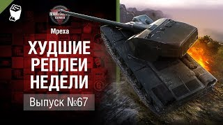 Танковые души - ХРН №67 - от Mpexa[World of Tanks]