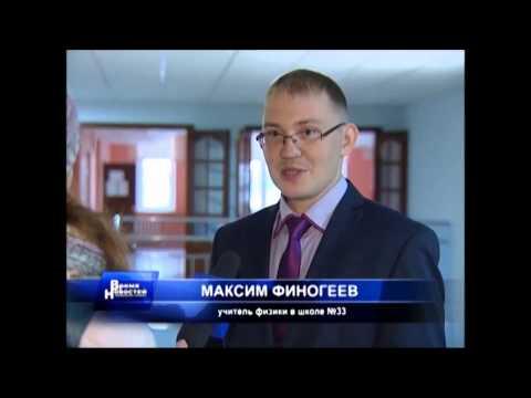 Выпуск от 29.10.14 Два молодых учителя получили \Гранд\ - Стерлитамакское телевидение