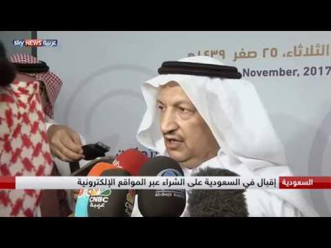 العرب اليوم - إقبال على الشراء عبر المواقع الإلكترونية في السعودية