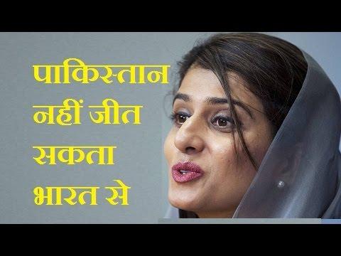 Pakistan Has No Power to Win Over Kashmir || Says X Foreign Minister Hina Rabbani Khar