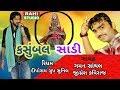 ગમન સાંથલ & જીગ્નેશ કવિરાજ ( કસુંબલ સાડી ) Gaman santhal & jignesh kaviraj by new song