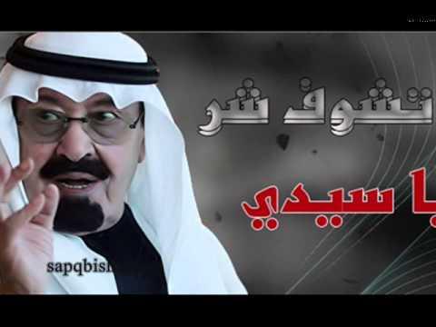 مقطع فيديو من انتاج صحيفة سبق بيشة بمناسبة شفاء خادم الحرمين الشريفين