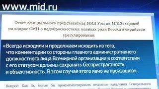В российском МИДе усомнились в беспристрастности Пан Ги Муна