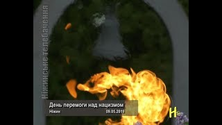 День перемоги над нацизмом.Ніжин.09.05.2019