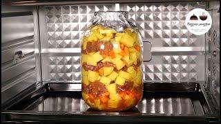 Блюдо, которое я всегда готовлю на Пасху  Вам точно захочется повторить! Картофель с мясом в банке